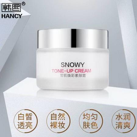 韓熙雪肌煥彩素顏霜